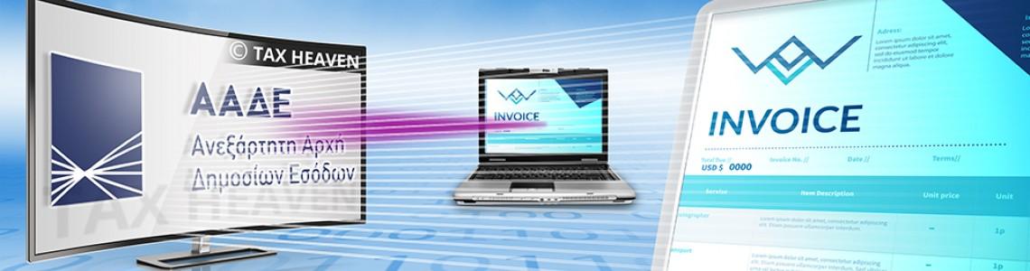 ΑΑΔΕ Υποχρεωτική η ηλεκτρονική τιμολόγηση από 20/07/2020