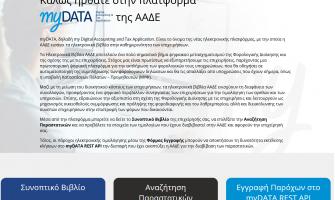 Άνοιξε η ηλεκτρονική πλατφόρμα της MyData- Δείτε πως να μπείτε